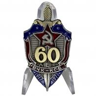 Знак 60 лет ВЧК-КГБ на подставке