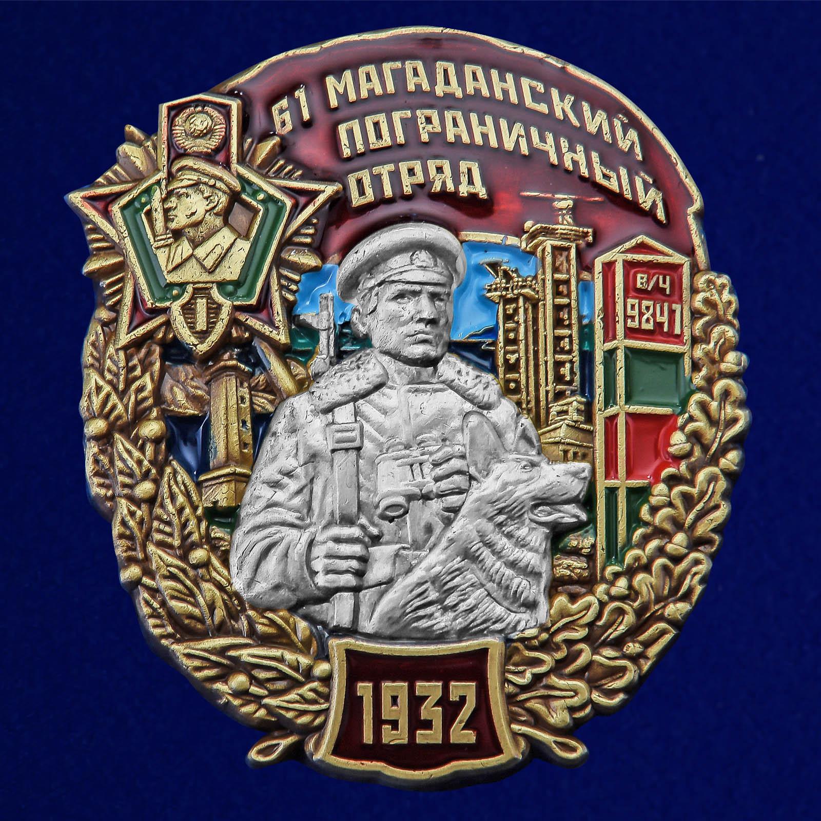 """Знак """"61 Магаданский пограничный отряд"""""""