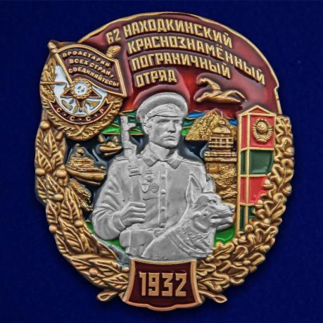 """Знак """"62 Находкинский Краснознамённый пограничный отряд"""""""