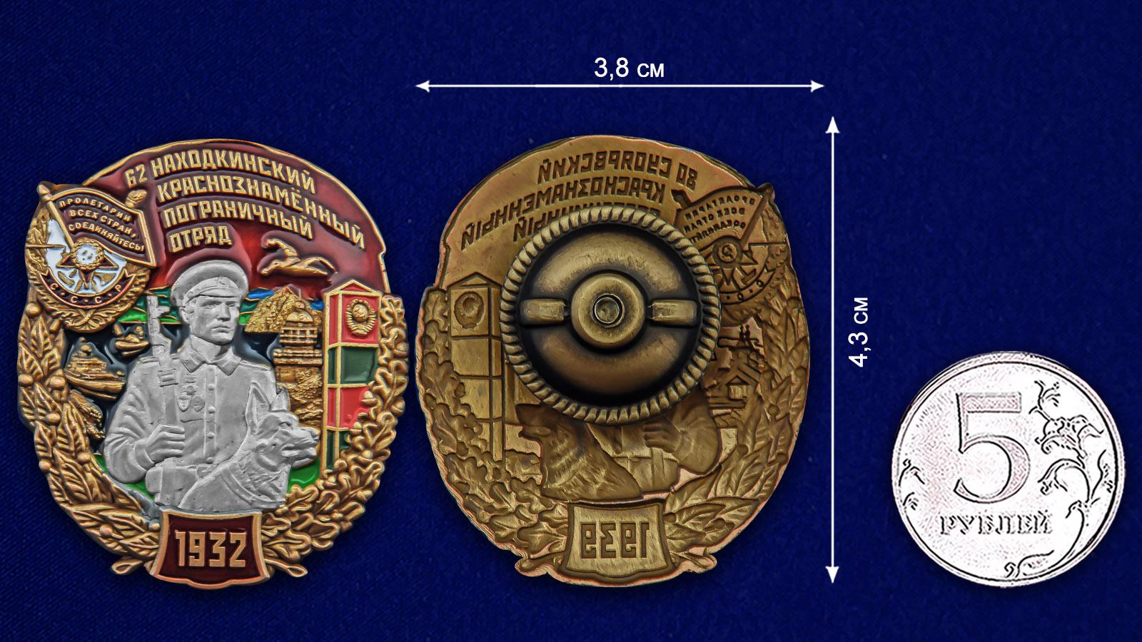 """Знак """"62 Находкинский Краснознамённый пограничный отряд"""" - размер"""