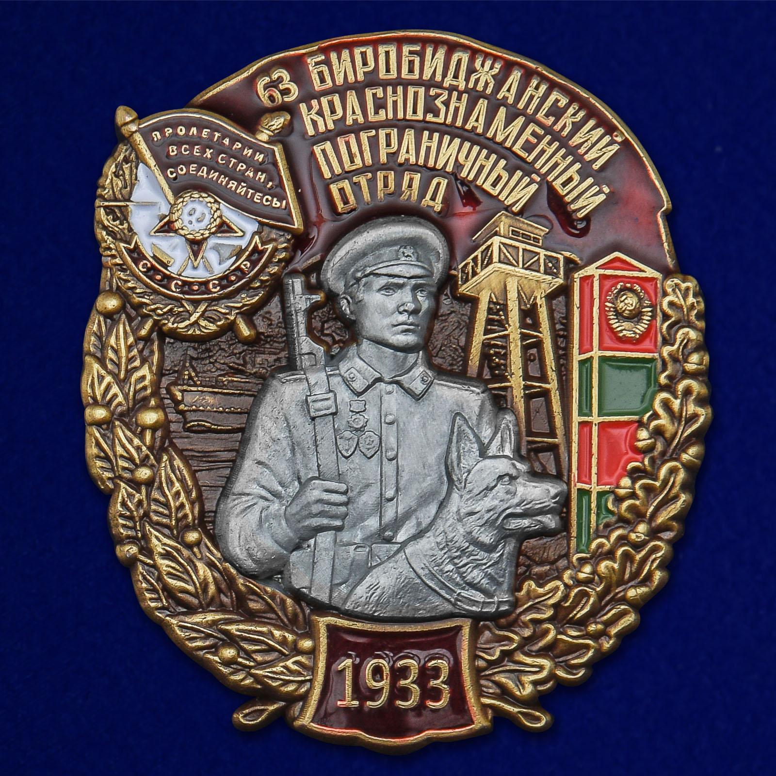 Знак 63 Биробиджанский Краснознамённый Пограничный отряд