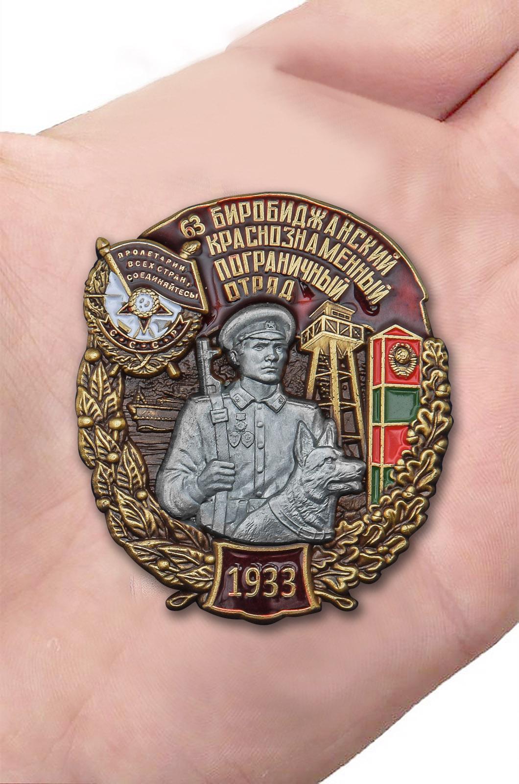 Заказать знак 63 Биробиджанский Краснознамённый Пограничный отряд