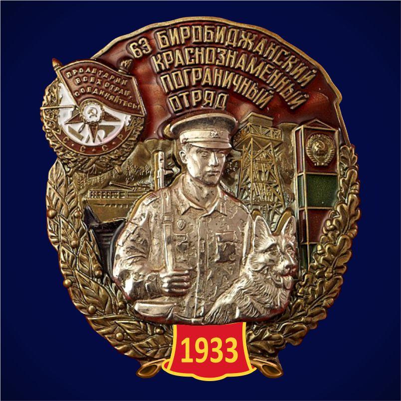 """Знак """"63 Биробиджанский Краснознамённый Пограничный отряд"""""""