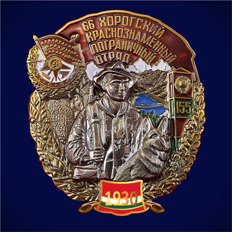 """Знак """"66 Хорогский Краснознамённый Пограничный отряд"""""""