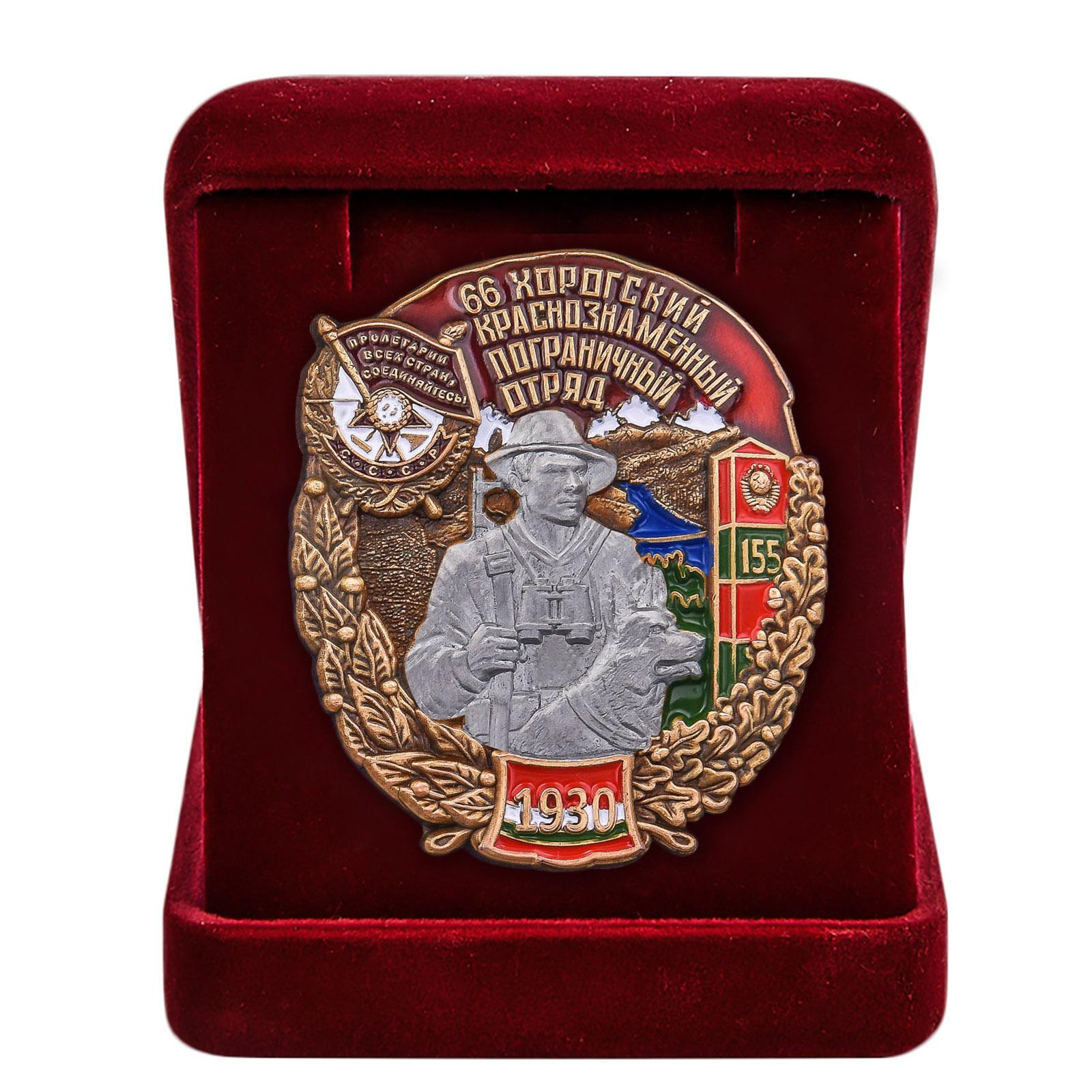 Купить знак 66 Хорогский Краснознамённый Пограничный отряд в подарок
