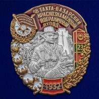 """Знак """"68 Тахта-Базарский пограничный отряд"""""""