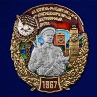 """Знак """"69 Камень-Рыболовский Краснознамённый пограничный отряд"""""""