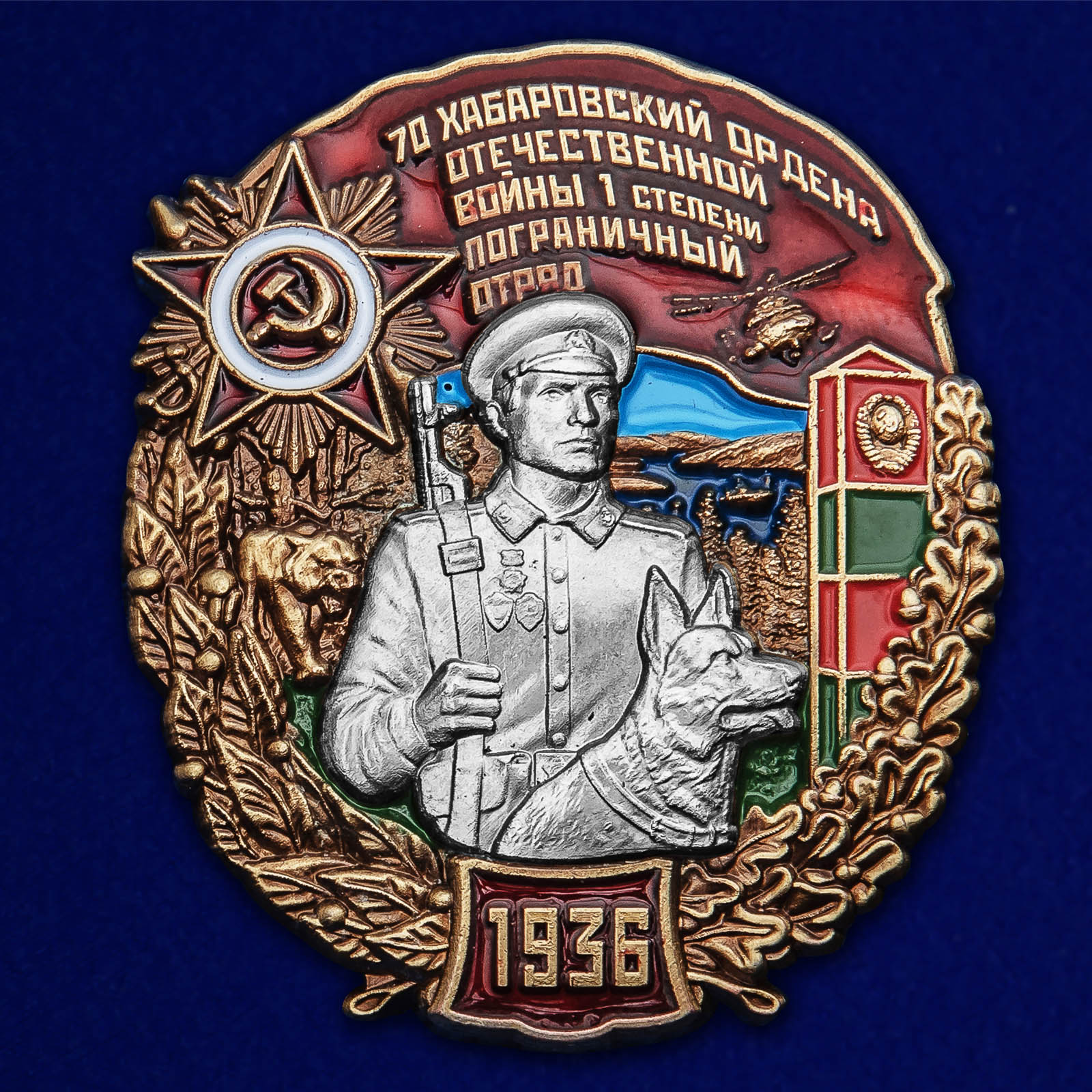 Знак 70 Хабаровский пограничный отряд