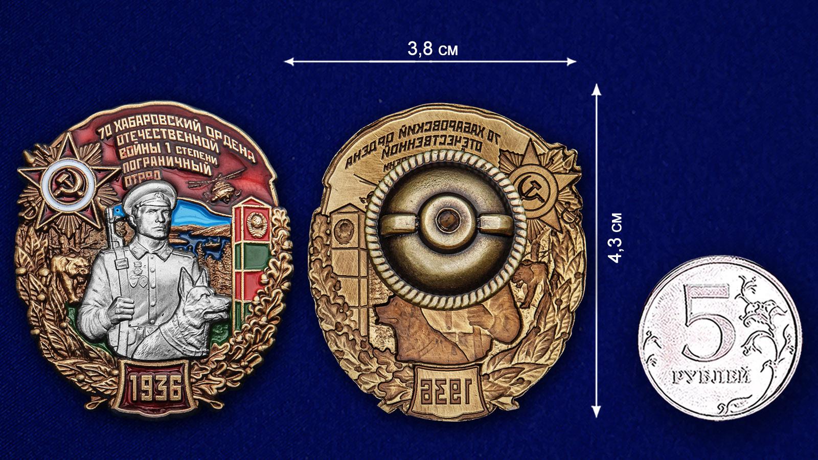 Знак 70 Хабаровский пограничный отряд - размер