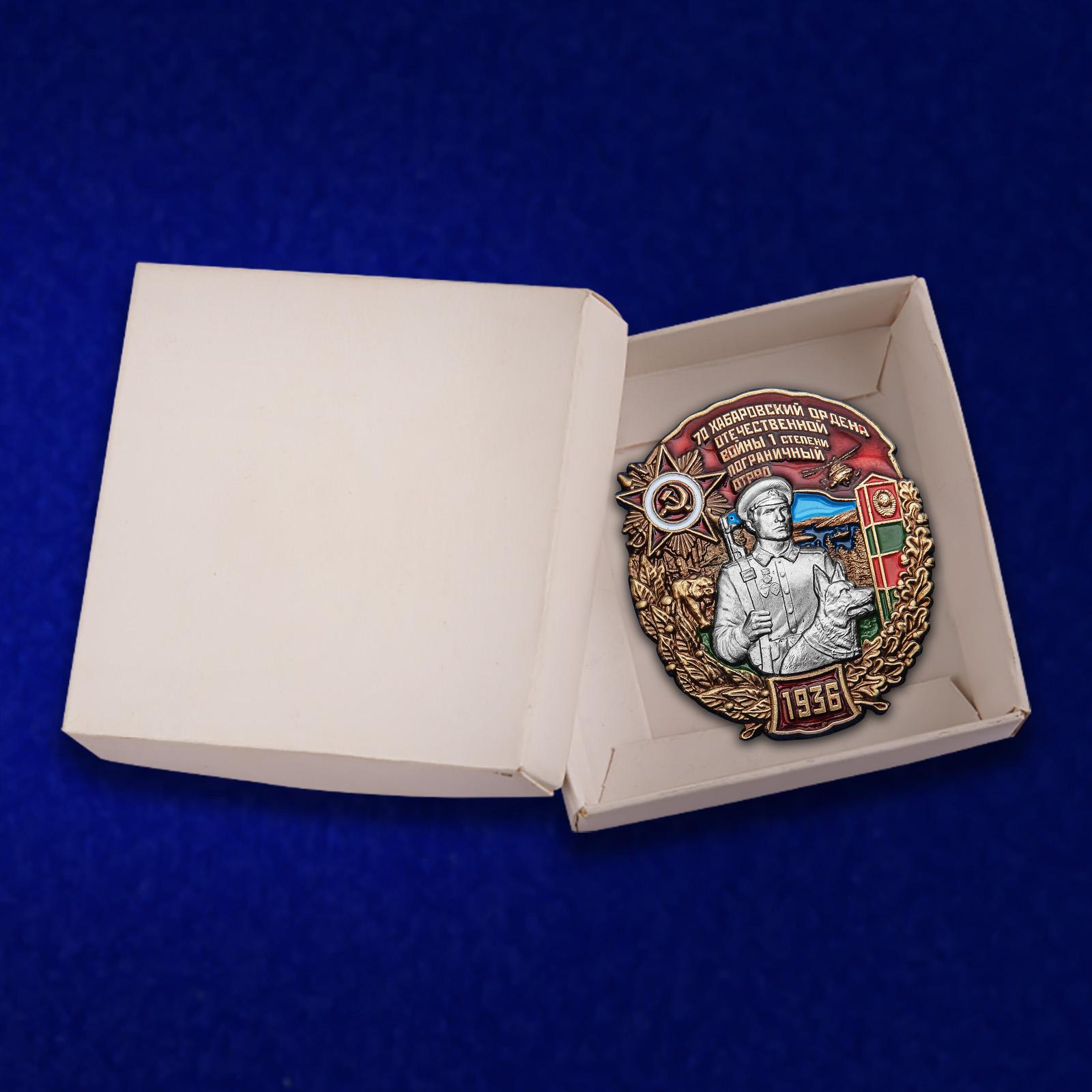 Знак 70 Хабаровский пограничный отряд - с доставкой