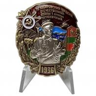 Знак 70 Хабаровский пограничный отряд на подставке
