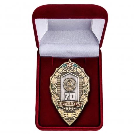 """Знак """"70 лет Пограничным войскам"""" для коллекций"""