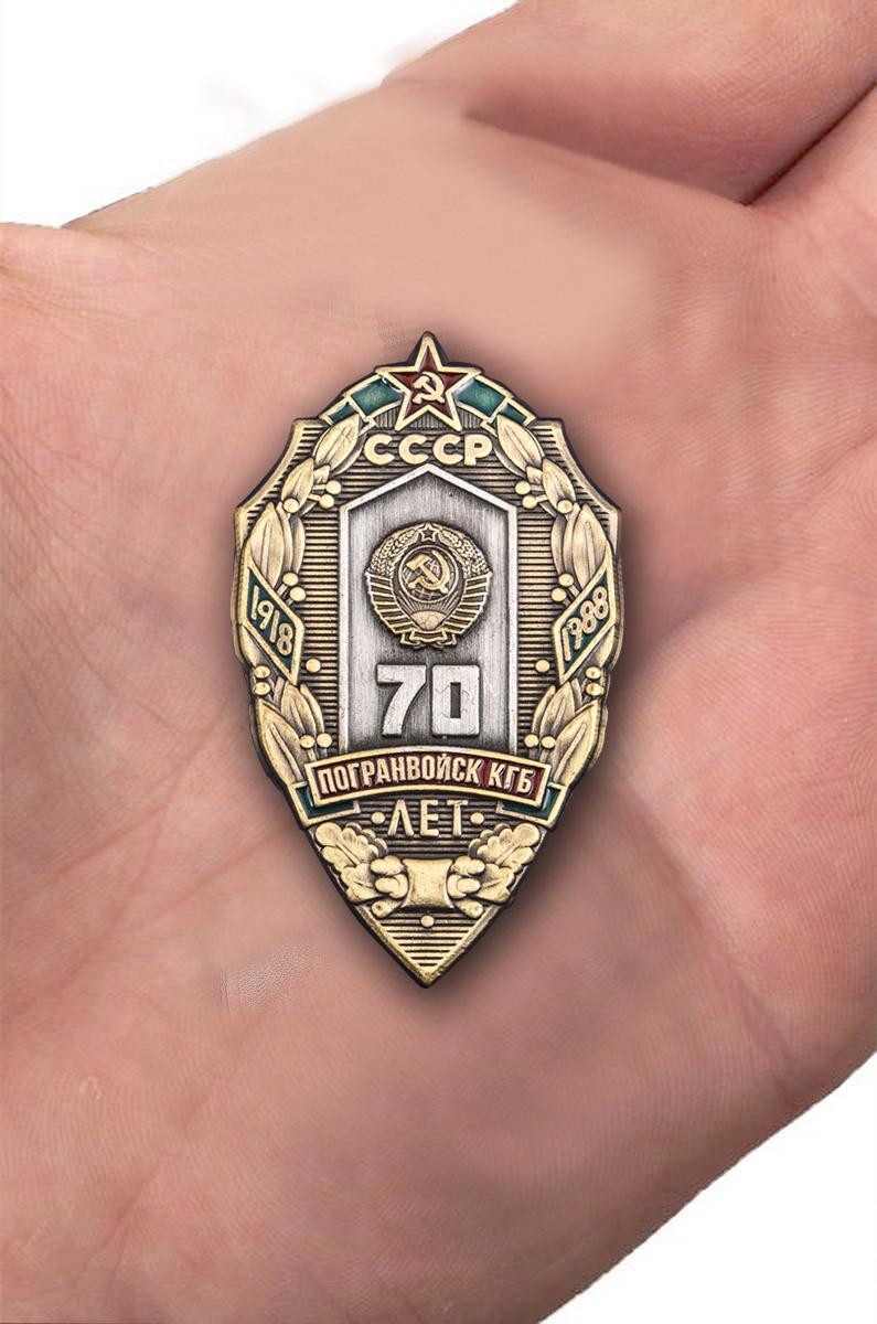 """Заказать знак """"70 лет Погранвойск КГБ"""""""