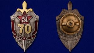 """Знак """"70 лет ВЧК-КГБ"""" - аверс и реверс"""
