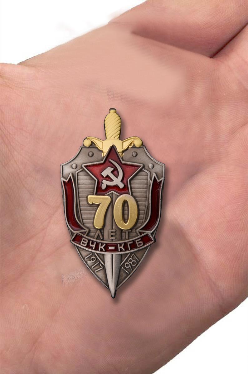 """Знак """"70 лет ВЧК-КГБ"""" высокого качества"""