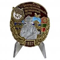 """Знак """"71 Бахарденский Краснознамённый Пограничный отряд"""" на подставке"""