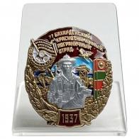 """Знак """"71 Бахарденский Краснознамённый погранотряд"""" на подставке"""