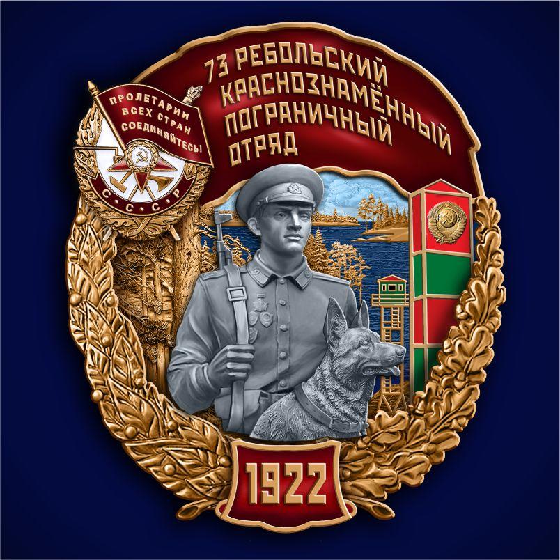 """Знак """"73 Ребольский Краснознамённый Пограничный отряд"""""""