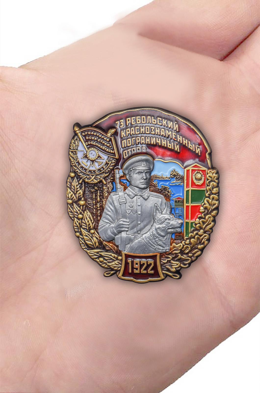 """Заказать знак """"73 Ребольский Краснознамённый Пограничный отряд"""""""