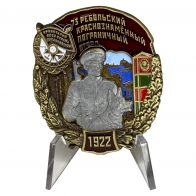 Знак 73 Ребольский Краснознамённый пограничный отряд на подставке