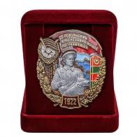 Латунный знак 73 Ребольский Краснознамённый Пограничный отряд