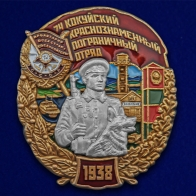 """Знак """"74 Кокуйский Краснознамённый пограничный отряд"""""""