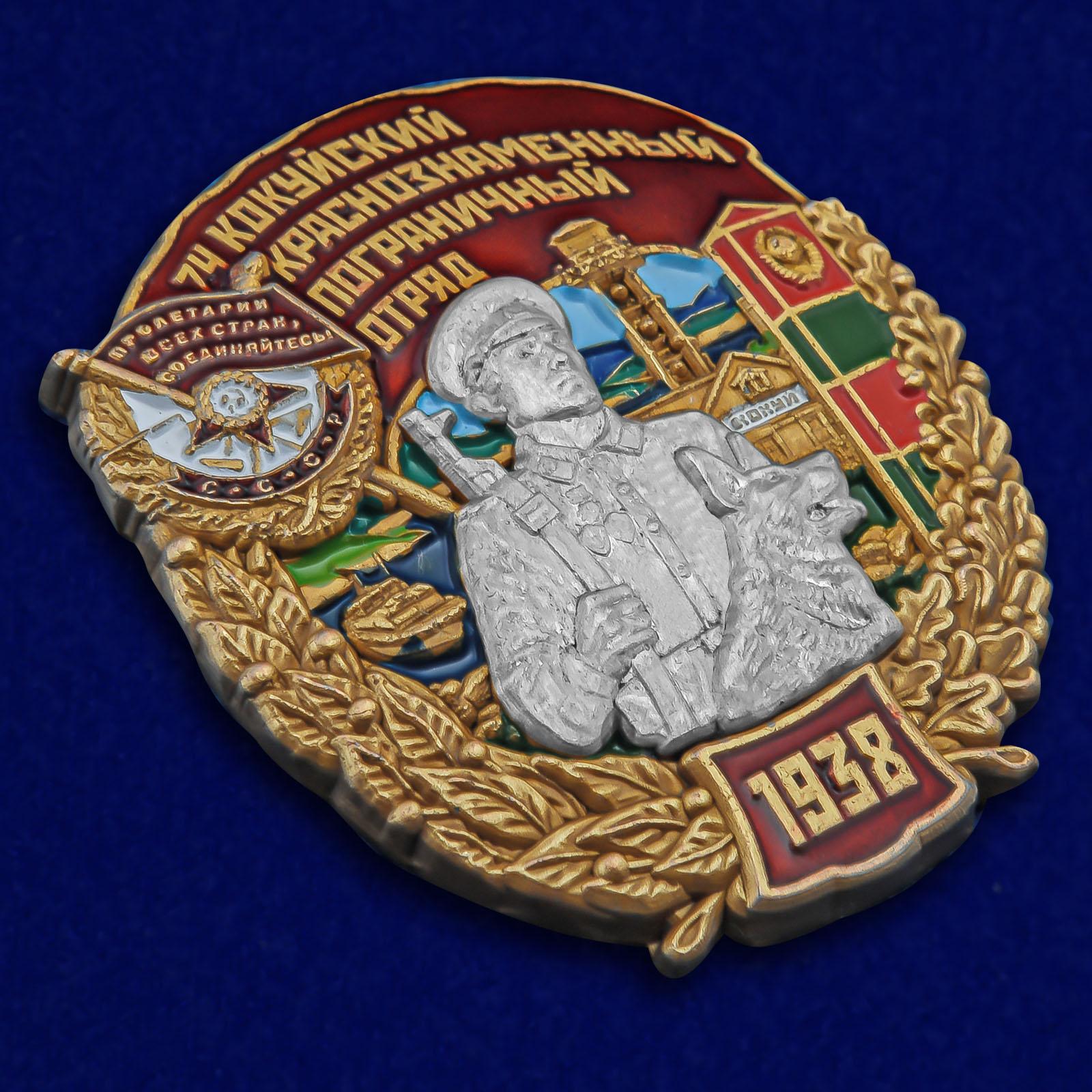Знак 74 Кокуйский пограничный отряд