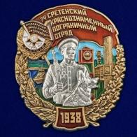 """Знак """"74 Сретенский пограничный отряд"""""""