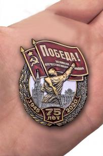 """Знак """"75 лет Победы"""""""