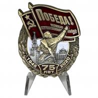 Знак 75 лет Победы в ВОВ на подставке