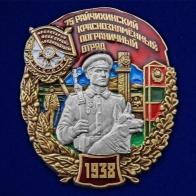 Знак 75 Райчихинский Краснознамённый Пограничный отряд