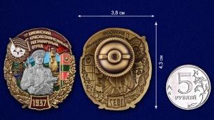 Знак 77 Бикинский погранотряд - сравнительный размер