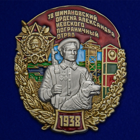 Знак 78 Шимановский ордена Александра Невского Пограничный отряд