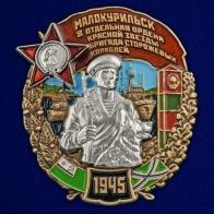 """Знак """"8 отдельная бригада сторожевых кораблей"""" Малокурильск"""