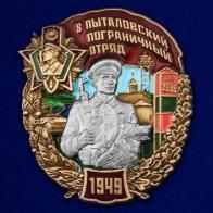 """Знак """"8 Пыталовский пограничный отряд"""""""