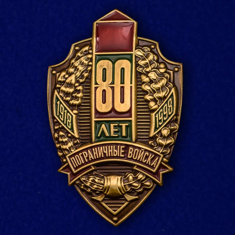 Знак 80 лет Погранвойскам в бархатном футляре - Аверс