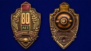 Знак 80 лет Погранвойскам в бархатном футляре - Аверс и реверс