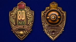 Знак 80 лет Пограничным войскам - аверс и реверс