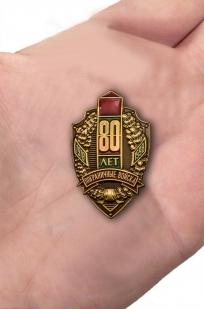 Заказать знак 80 лет Пограничным войскам