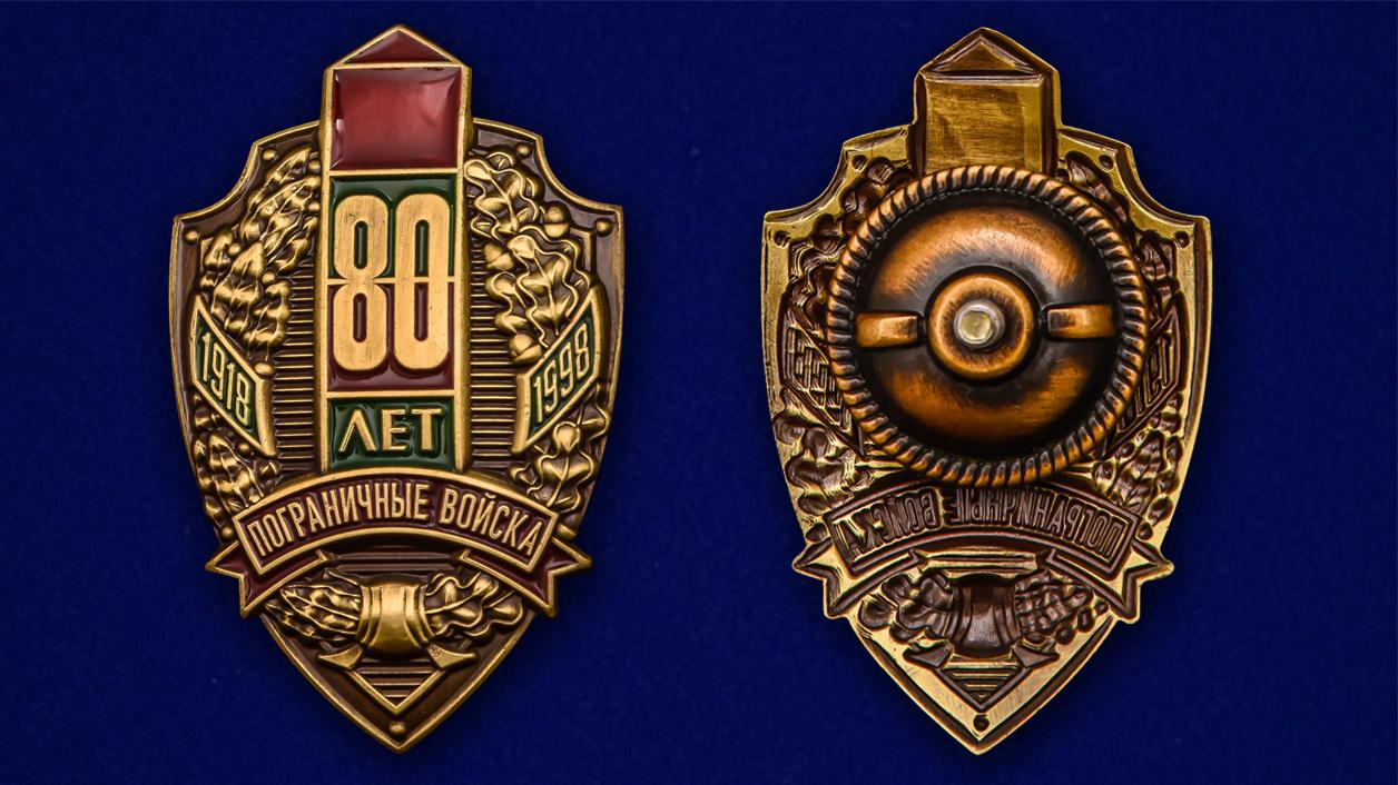 Знак 80 лет Пограничным войскам в футляре с удостоверением - аверс и реверс