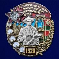 Знак 81 Термезский ордена Красной Звезды Пограничный отряд