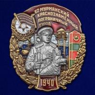 Знак 82 Мурманский Краснознамённый Пограничный отряд