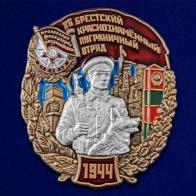 """Знак """"86 Брестский Краснознамённый Пограничный отряд"""""""