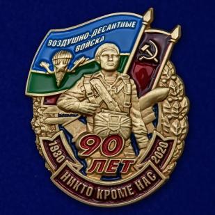 Нагрудный знак 90 лет Воздушно-десантным войскам