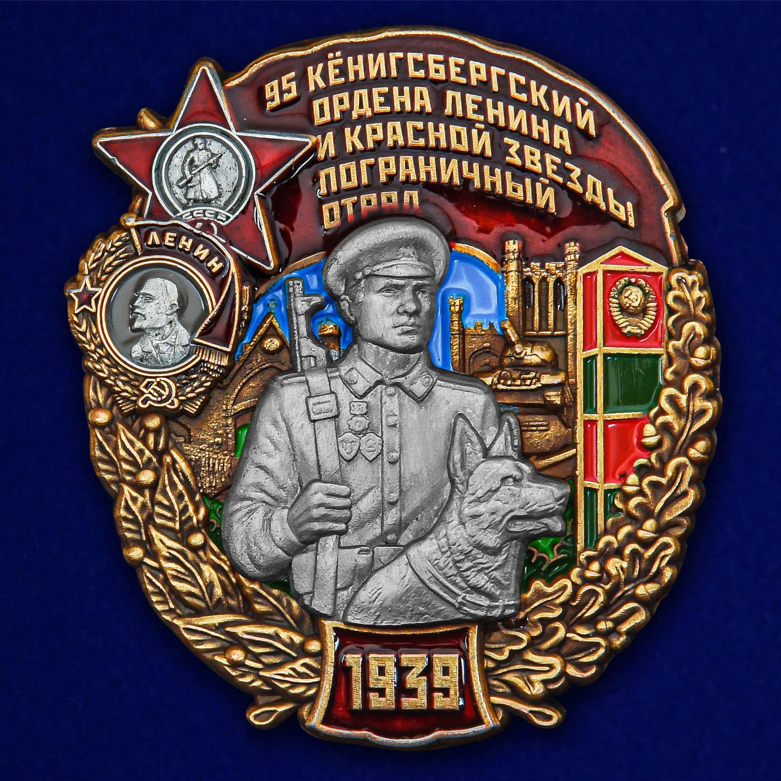 """Знак """"95 Кёнигсбергский Пограничный отряд"""""""