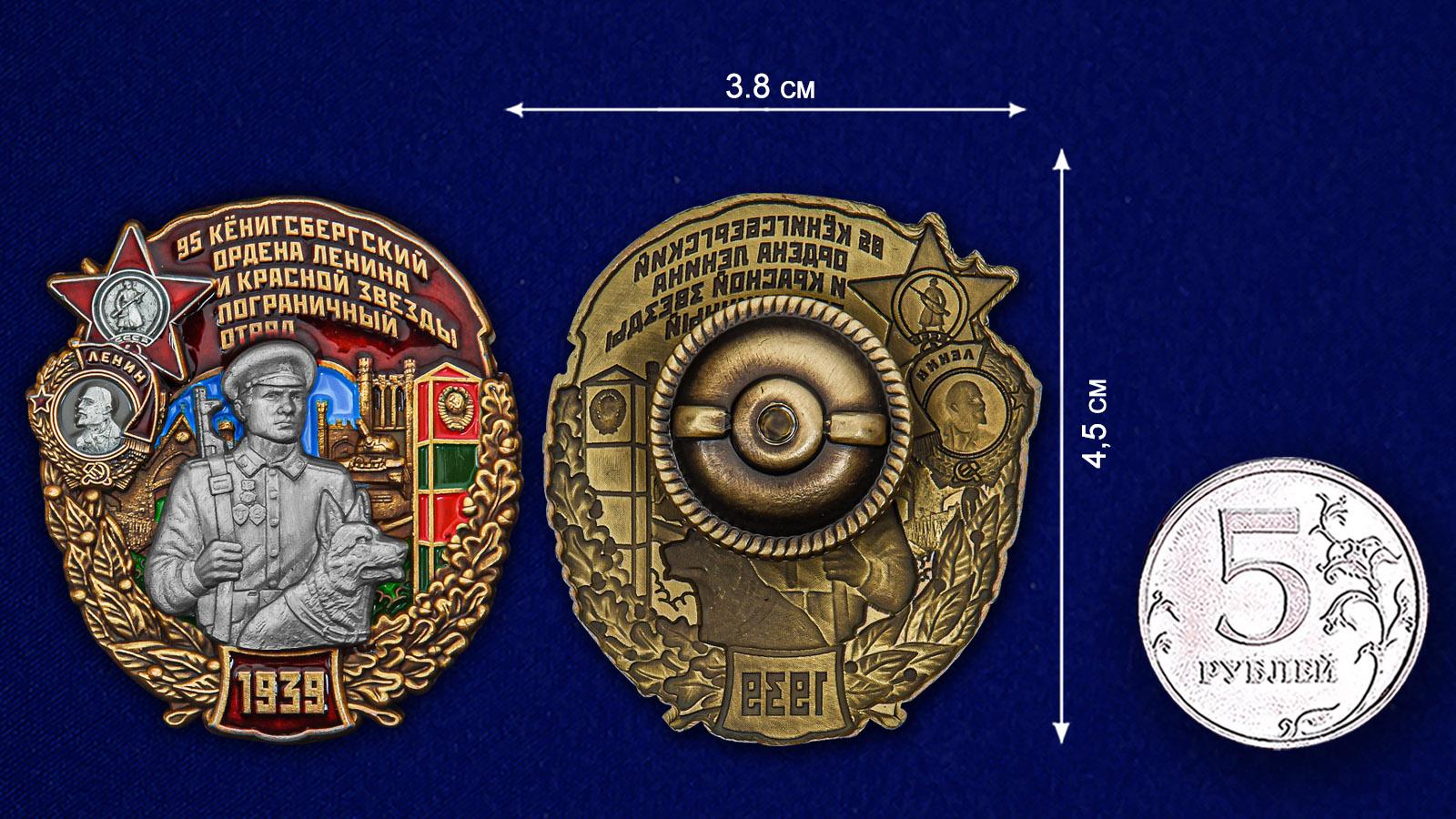 """Знак """"95 Кёнигсбергский Пограничный отряд"""" - размер"""