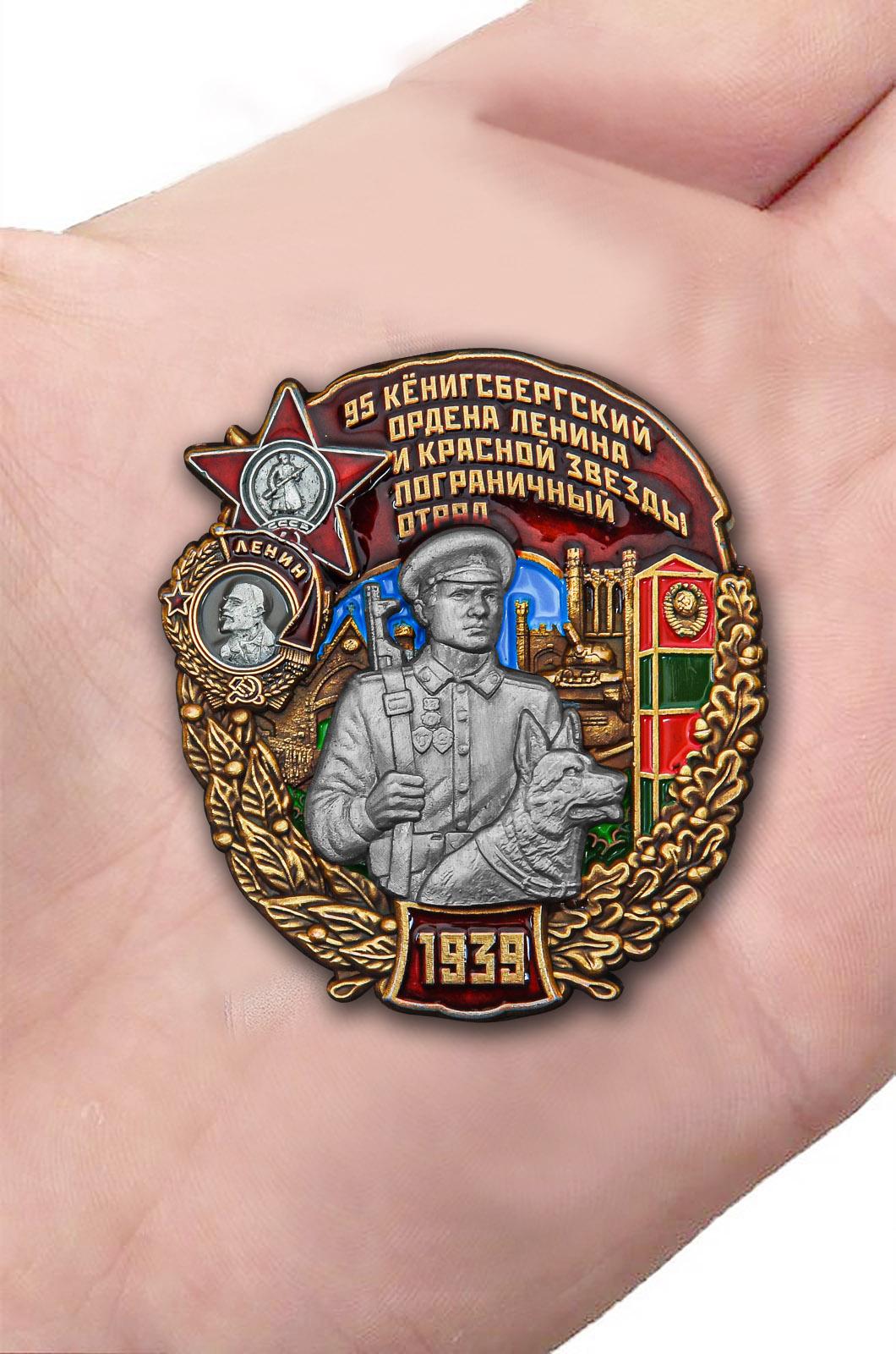 """Заказать знак """"95 Кёнигсбергский Пограничный отряд"""""""