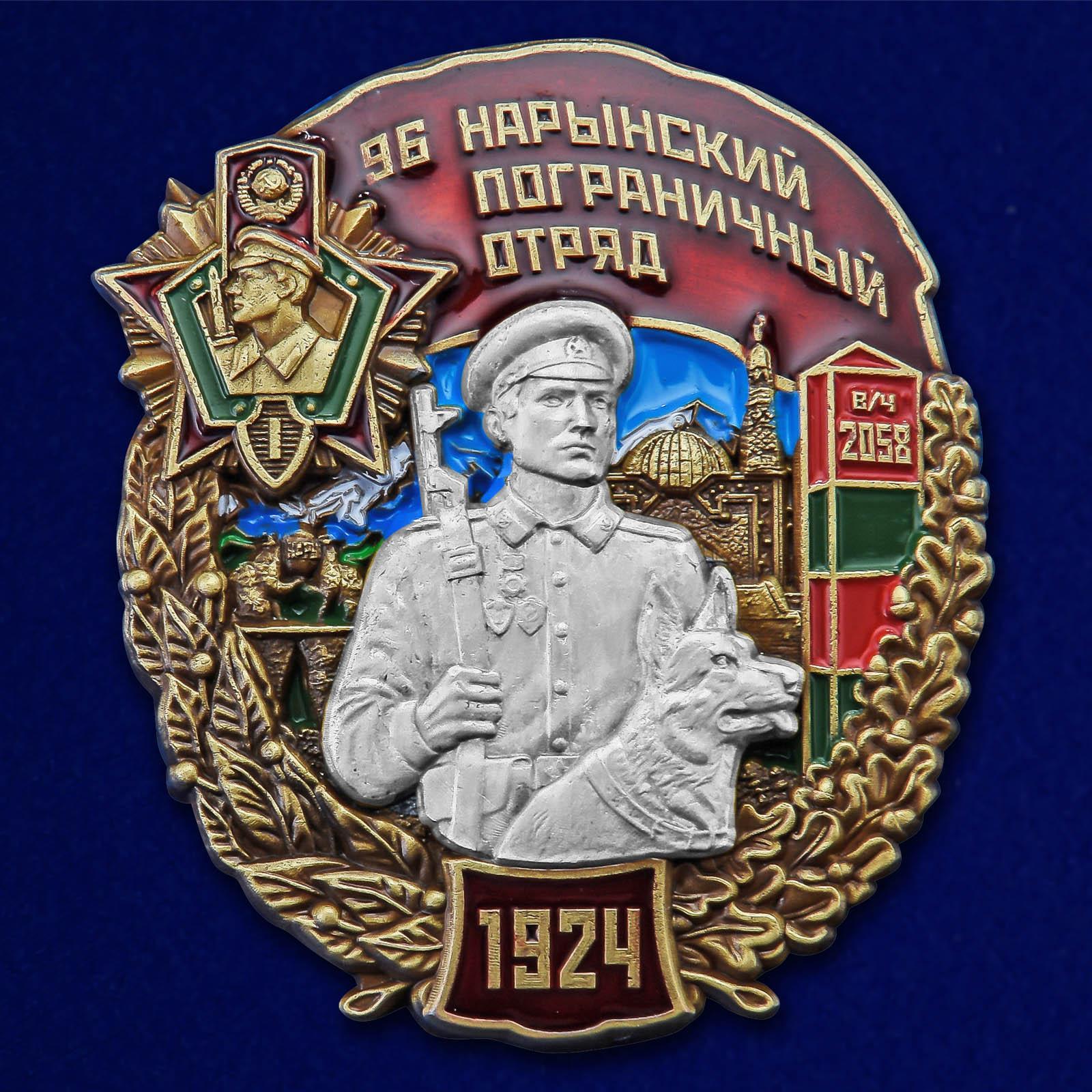 """Знак """"96 Нарынский пограничный отряд"""""""