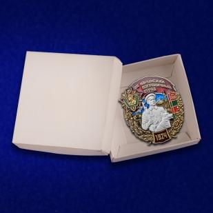 """Знак """"96 Нарынский пограничный отряд"""" - с доставкой"""