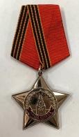 Знак «Афганская слава»